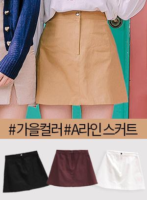 가을타는 A라인 skirt - 아이스크림12(icecream12) 패션쇼핑몰